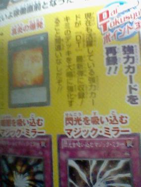 bakuhatsu-sairoku.jpg