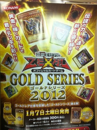Gold Series2012