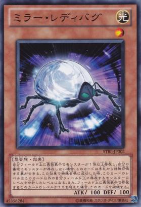 kagami-bug_280_409.jpg