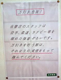 manbiki-okakugo.jpg