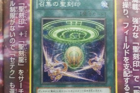 sekoku-deck.jpg