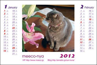 きなこのカレンダー2012年1月