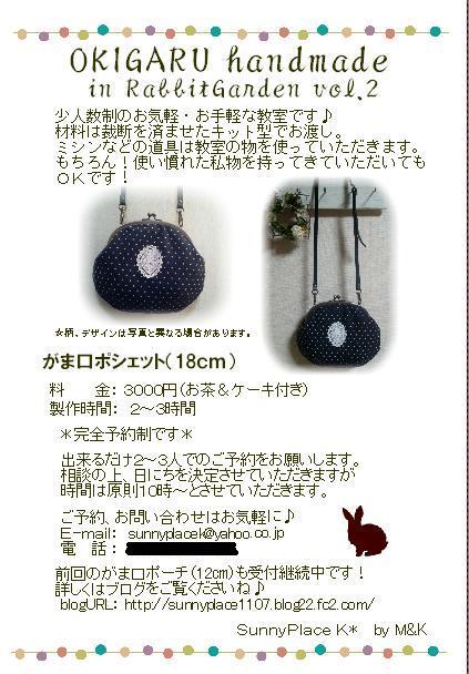 コピー ~ OKIGARU handmade 2