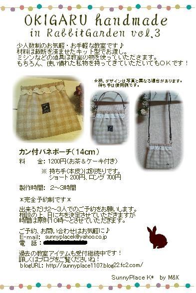 OKIGARU handmade vol.3