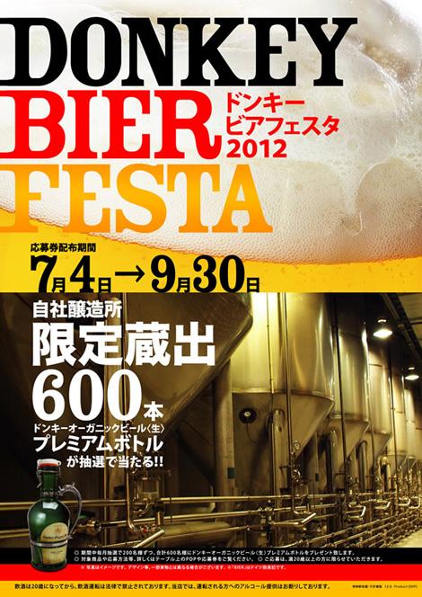 2012bierfesta.jpg