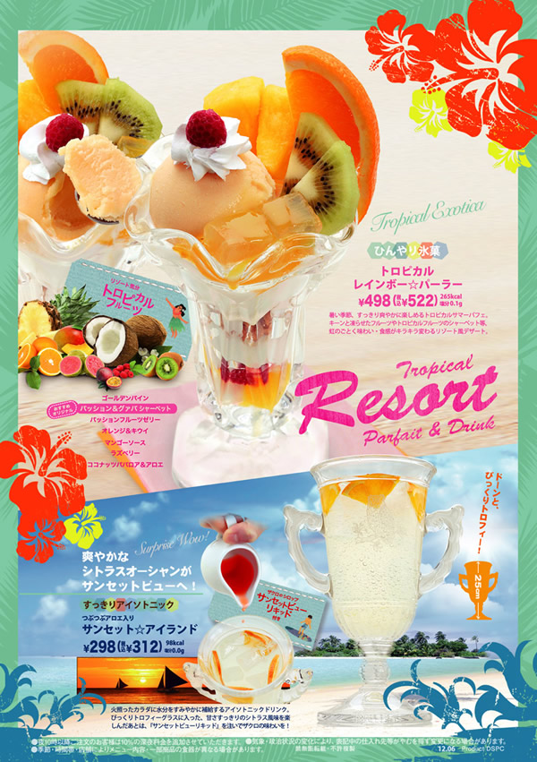 2012summer_seasonal2.jpg
