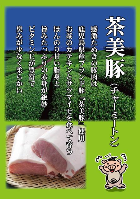 kangekitanuki_buta.jpg