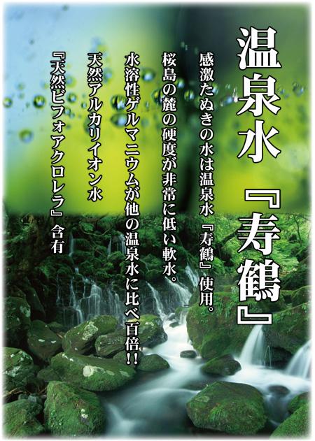 kangekitanuki_mizu.jpg