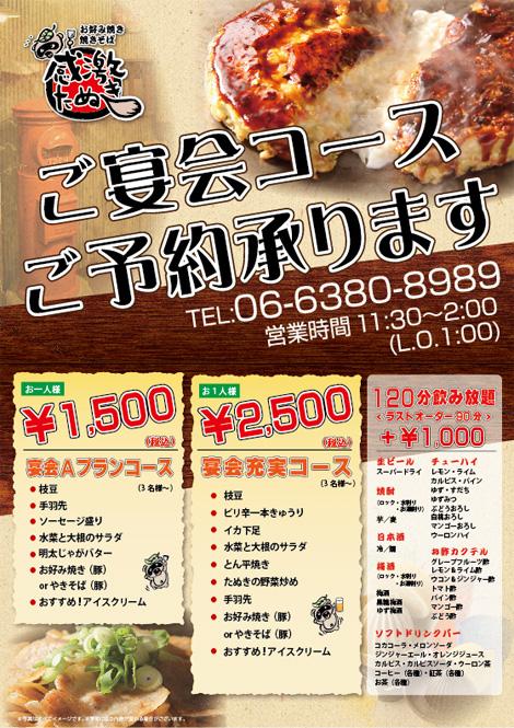 tanuk_enkai2012.jpg
