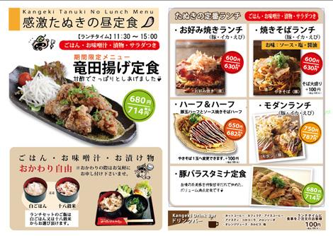 tanuki_Lunch_senri.jpg