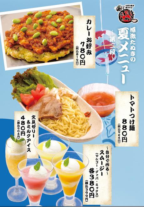 tanuki_summer2.jpg