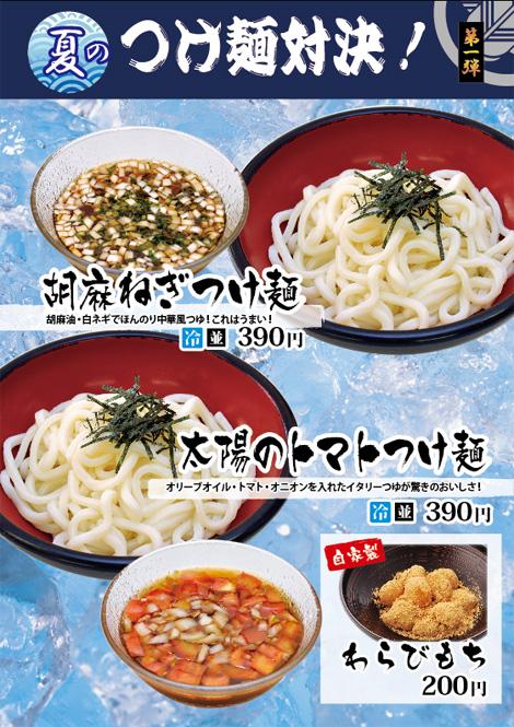 夏つけ麺対決(第1弾)