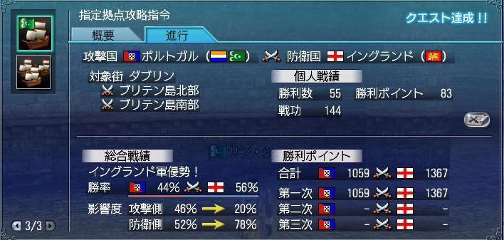 4・13大海戦