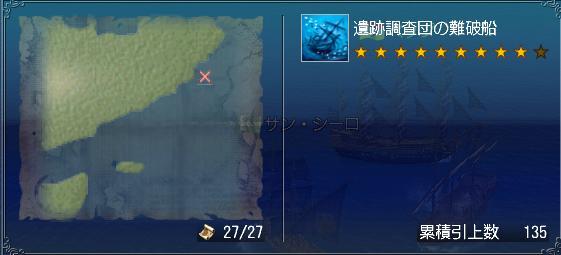 5・1新沈没船1-1