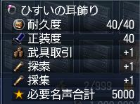 5・1新沈没船1-2