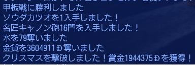 2-1甲板撃破