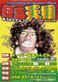 ジャパンツアー4フライヤー表