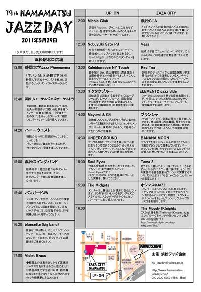 19th HAMAMATSU JAZZDAY 2