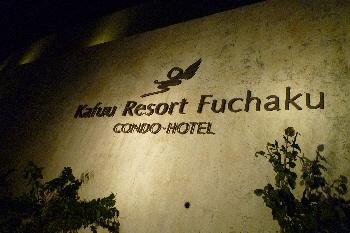 カフー リゾート フチャク コンド ホテル