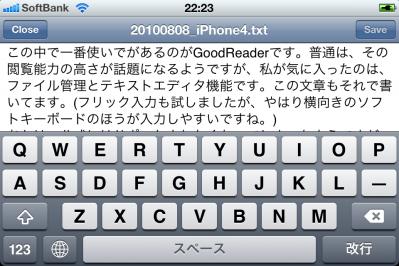 GoodReaderのテキスト編集画面