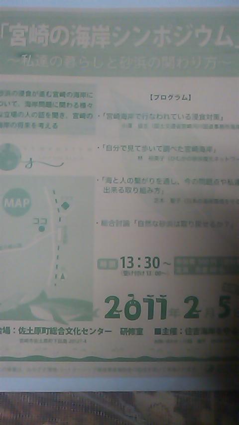 2月5日「宮崎の海岸シンポジウム」