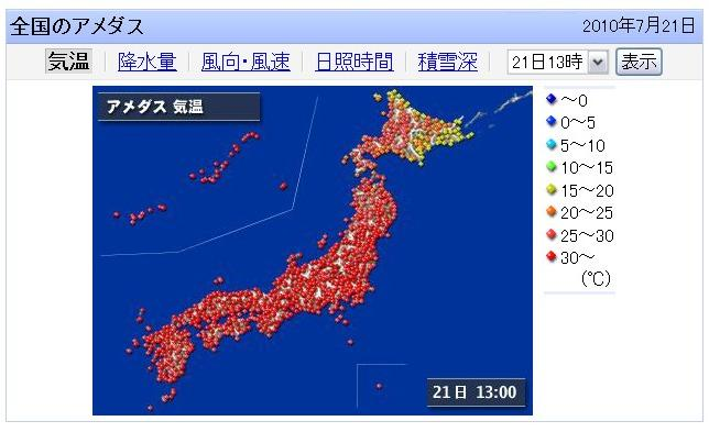 全国のアメダス - Yahoo!天気情報