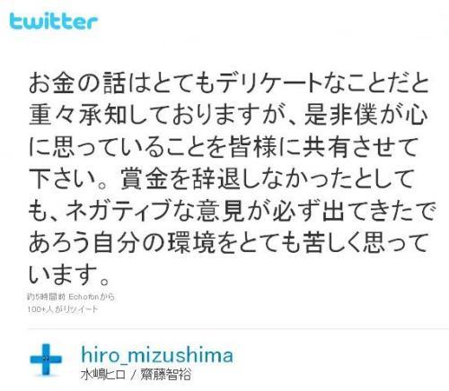 水嶋Twitter