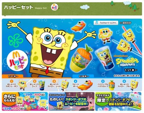 ハッピーセット  McDonalds Japan