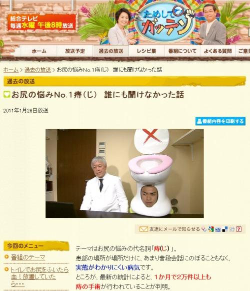 お尻の悩みNo.1痔(じ) 誰にも聞けなかった話 - ためしてガッテン - NHK