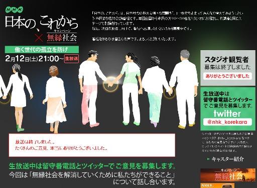 働く世代の孤立を防げ│日本の、これから