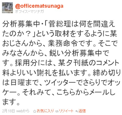 Twitter - @オフイス・マツナガ- 分析募集中・「菅総理は何を間違えたのか?」という取材 ...