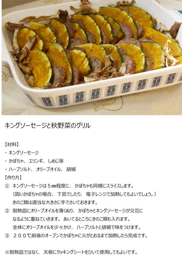 キングソーセージと秋野菜のグリル
