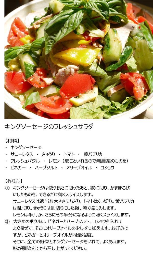 キングソーセージのフレッシュサラダ