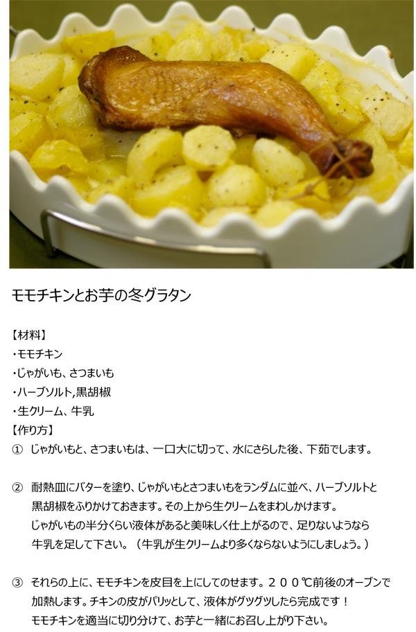 モモチキンとお芋のグラタン