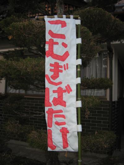 2011.02.18 パンの旗