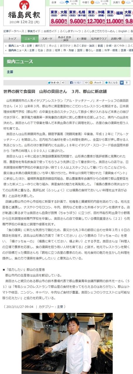 fukusimaminpo_s.jpg