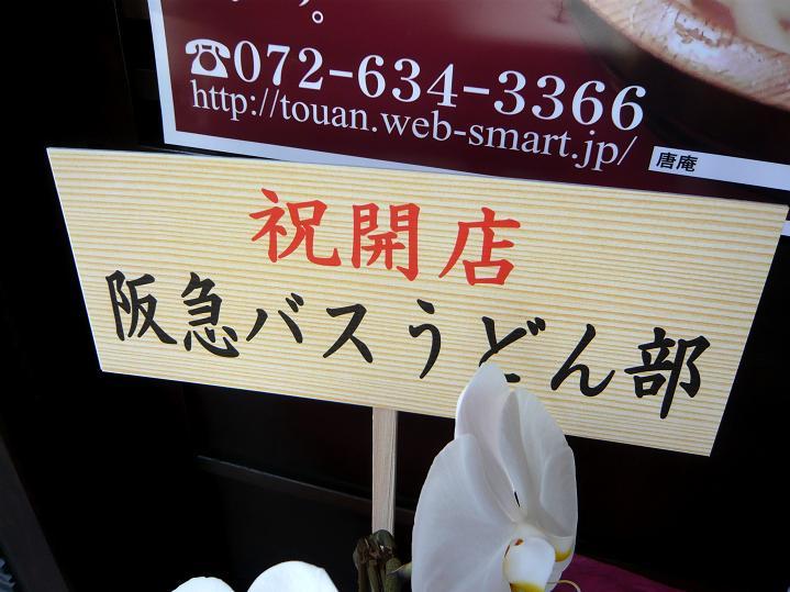 阪急バスうどん部