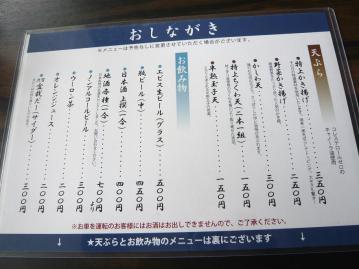 寿庵メニュー2
