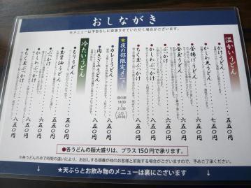 寿庵メニュー1