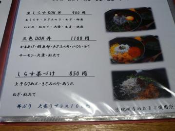 生しらす丼メニュー2