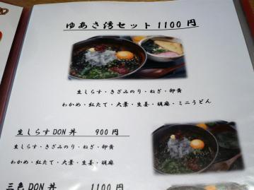 生しらす丼メニュー1