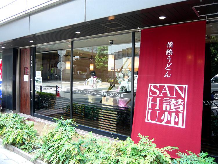 讃州新店舗1