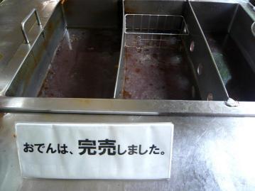 燈籠茶屋メニュー3