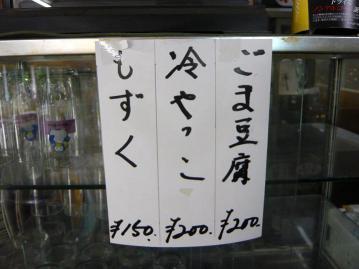 燈籠茶屋メニュー2