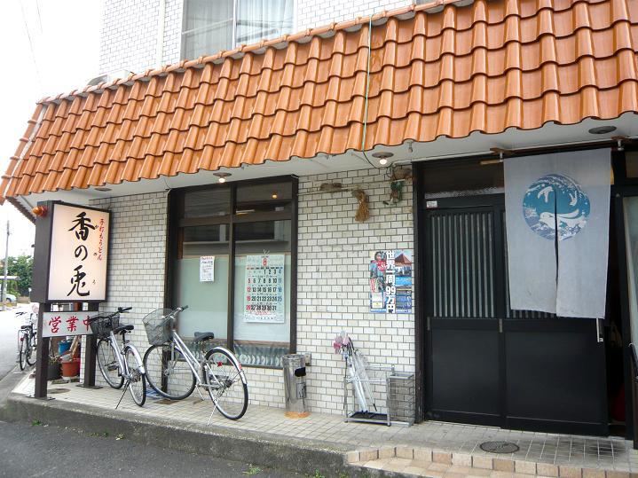 香の兎店1