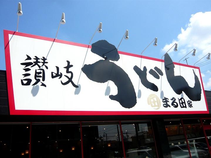 まる田家店2