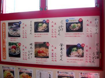 まる田家店3