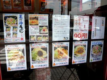 まる田家店4