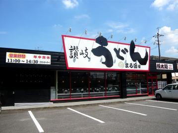 まる田家店1