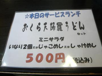 かめ家メニュー3